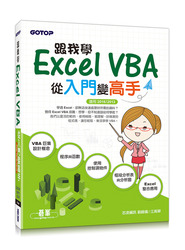 跟我學 Excel VBA -- 從入門變高手 (適用2016/2013)-cover