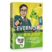 EVERNOTE 最強活用術:你 Never Know 的 147 個實用筆記-cover