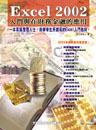 Excel 2002 入門與在財務金融的應用-cover