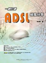 一網打盡 ADSL 頻寬分享-cover
