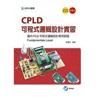 CPLD 邏輯設計實習 - 邁向 PLD 可程式邏輯設計應用認證 (Fundamentals Level) 最新版-cover