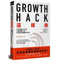 Growth Hack 這樣做:打破銷售天花板,企業最搶手的成長駭客實戰特訓班-cover