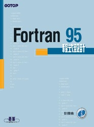 Fortran 95 程式設計-cover