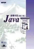Java 教學手冊(第三版)(The Java Tutorial: A Short Course on the Basics, 3/e)-cover