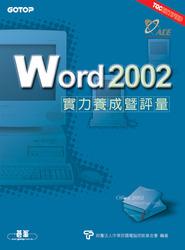 Word 2002 實力養成暨評量-cover