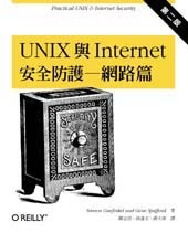 Unix 與 Internet 安全防護-網路篇 (Practical Unix & Internet Security, 2/e)-cover