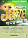 Java 程式建構的思維--從入門到進階-cover