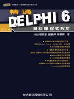 精通 Delphi 6 資料庫程式設計-cover