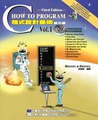 C:程式設計藝術 (C How To Program, 3/e)-cover