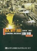 鈦銲接技術 (Titanium Welding)