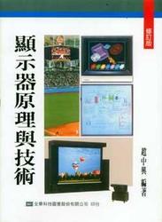 顯示器原理與技術(修訂版)-cover