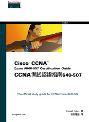 CCNA 認證自學手冊: ICND (Interconnecting Cisco Network Devices)-cover