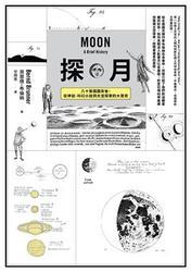 探月:八十張插圖背後,從神話、科幻小說到太空探索的大驚奇 (Moon: A Brief History)-cover