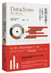 我們是誰?大數據下的人類行為觀察 (Dataclysm:Who We Are(When We Think No One's Looking))-cover