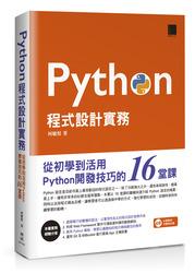 Python 程式設計實務-從初學到活用 Python 開發技巧的16堂課-cover