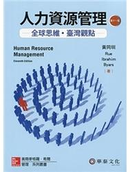 人力資源管理 : 全球思維臺灣觀點 (Byars: Human Resource Management, 11/e)-cover