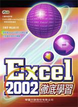 Excel 2002 徹底學習