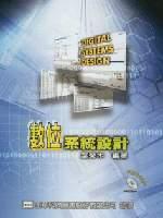 數位系統設計-cover