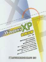 Windows XP 使用詳解-cover