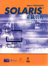 Solaris 系統管理 (Solaris System Administrator's Guide, 3/e)-cover