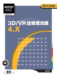 3D/VR 空間魔法師 4.X 實例演練-cover