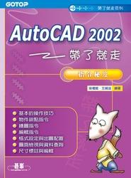AutoCAD 2002 帶了就走─指令祕笈-cover