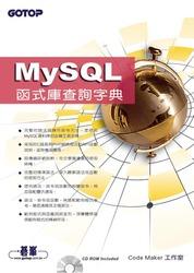 MySQL 函式庫查詢字典-cover