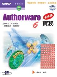 Authorware 6 多媒體實務-cover