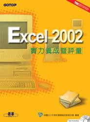 Excel 2002 實力養成暨評量-cover