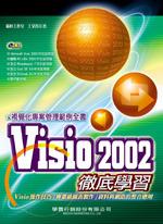 Visio 2002 徹底學習-cover