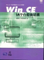 Win CE IA 平台超強建構-Win CE 裝置驅動程式完全開發 (Building Powerful Platforms with Windows CE)-cover