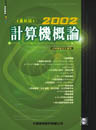 最新版 2002 計算機概論-cover