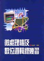 微處理機及數位邏輯總複習