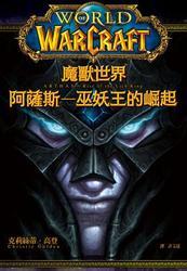 魔獸世界:阿薩斯-巫妖王的崛起-cover