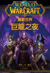魔獸世界:巨龍之夜-cover