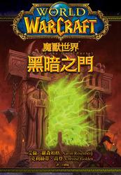 魔獸世界:黑暗之門-cover