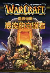 魔獸爭霸:最後的守護者-cover