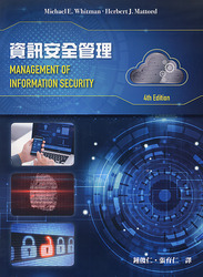 資訊安全管理, 4/e (Whitman: Management of Information Security, 4/e)-cover