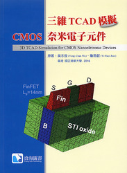 三維 TCAD 模擬 CMOS 奈米電子元件 (3D TCAD Simulation for CMOS Nanoeletronic Devices)-cover
