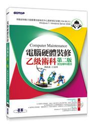 電腦硬體裝修乙級術科, 2/e (附加學科題目)-cover