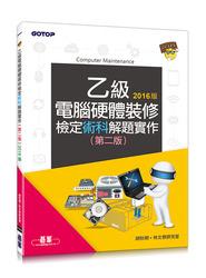 乙級電腦硬體裝修檢定術科解題實作,2/e (2016版)-cover