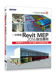 一次學會 Revit MEP 2016 綜合應用-cover
