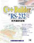 C++ Builder 與 RS-232 串列通訊控制-cover
