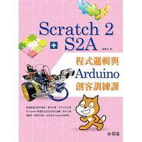 Scratch 2 + S2A程式邏輯與Arduino創客訓練課-cover