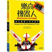 樂高機器人Mindstorms EV3 無極限:頂尖機器人實作教學 (Hacking Your LEGO Mindstorms EV3 Kit)-cover