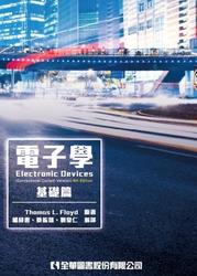 電子學 (基礎篇) (Electronic Devices (Conventional Current Version), 9/e)(附線上題解光碟)-cover
