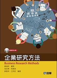 企業研究方法 (附範例光碟)-cover