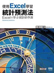 使用 Excel 學習統計預測法-cover