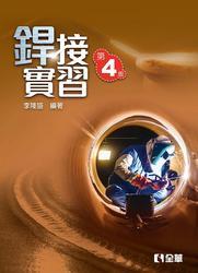 銲接實習, 4/e-cover