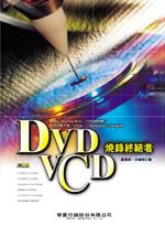 DVD/VCD 燒錄終結者